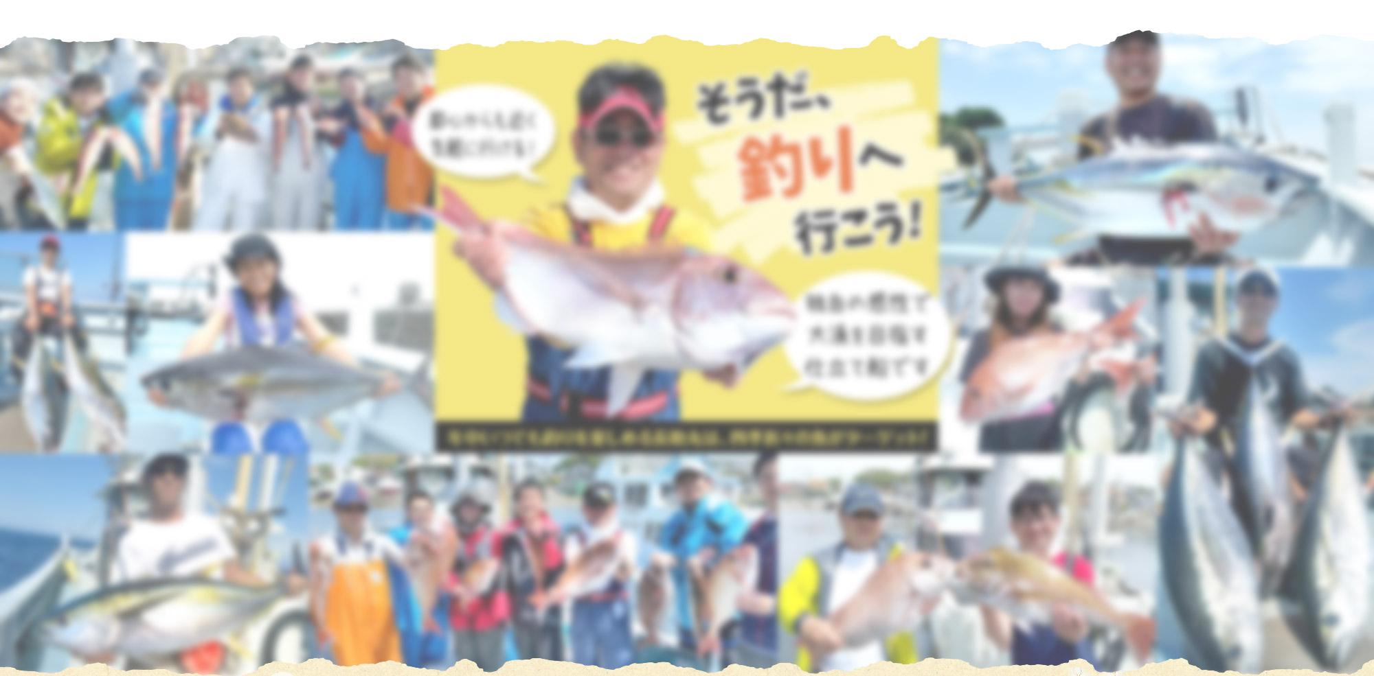横須賀から 車で30分。船団に入らず、独自の感性で大漁を目指す、仕立て船です。